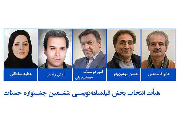معرفی هیات انتخاب بخش فیلمنامهنویسی جشنواره «حسنات»