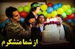 عکس: حضور پوریا پورسرخ در جشن تولد فرزندان شهدای حرم