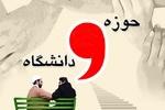 وحدت حوزه و دانشگاه زمینهساز تحقق تمدن نوین اسلامی است