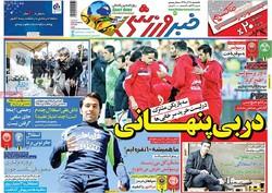 صفحه اول روزنامههای ورزشی ۲۸ آذر ۹۵