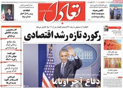 صفحه اول روزنامههای اقتصادی ۲۸ آذر ۹۵