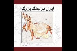 """""""ايران في الحرب الكبرى"""" تاريخ ايران مابين 1914 -1918"""