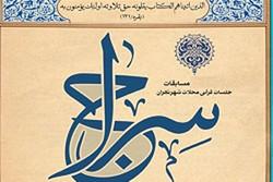 چهارمین دوره مسابقات قرآنی سراج در رشتههای قرائت، ترتیل و حفظ