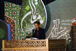 یازدهمین جشنواره مسابقات قرآنی مدهامتان