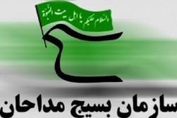 همایش سراسری مسئولین بسیج مداحان استان ها برگزار میشود