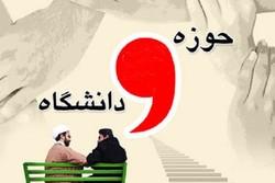 نخستین جشنواره وحدت حوزه و دانشگاه برگزار میشود