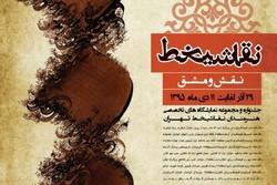 «نقش و مشق» به روایت ۲۴ هنرمند در ۹ فراهنگسرای تهران
