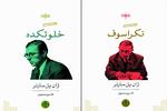 دو نمایشنامه ژان پل سارتر تجدید چاپ شد