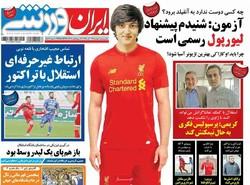 صفحه اول روزنامههای ورزشی ۲۹ آذر ۹۵