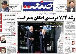 صفحه اول روزنامههای اقتصادی ۲۹ آذر ۹۵