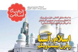 اسلام، آسیا و قرن بیست و یکم سوژه «فرهنگ اسلامی» شد