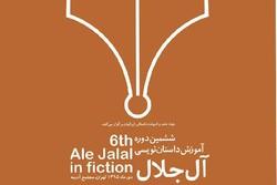 ششمین دوره آموزش داستاننویسی «آلجلال» برپا میشود