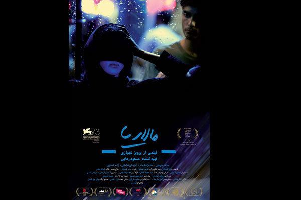 پوستر ایرانی «مالاریا» رونمایی شد