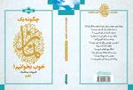 کتاب «چگونه یک نماز خوب بخوانیم؟» به چاپ هشتم رسید