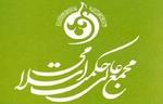 مبانی عنایت و هدایت الهی ازدیدگاه ملاصدرا وامام خمینی(ره)تبیین شد