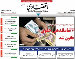 صفحه اول روزنامههای اقتصادی ۳۰ آذر ۹۵