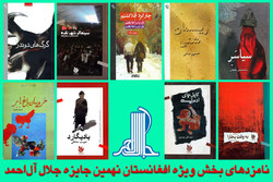 Finalists for Afghanistan section of Jalal Book Prize named