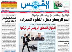 صفحه اول روزنامههای عربی ۳۰ آذر ۹۵