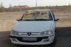 کراپشده - توقیف خودرو