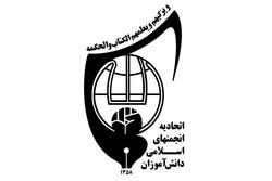 اتحادیه انجمن اسلامی دانشآموزی اتحادیه انجمنهای اسلامی دانشآموزان