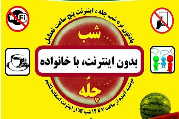 بحران سکوت در خانواده های ایرانی/ یلدا؛ فرصتی برای گفتگوی بیشتر