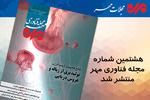 هشتمین شماره مجله «فناوری مهر» منتشر شد
