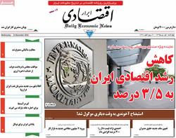 صفحه اول روزنامههای اقتصادی ۱ دی ۹۵