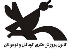 موفقیت ۱۱ کودک کرمانشاهی در مسابقات بینالمللی نقاشی تهران