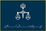 مدارک لازم برای تقدیم درخواست اعاده دادرسی اعلام شد