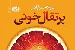 پرتقال خونی