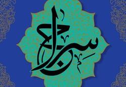 چهارمین دوره مسابقات جلسات قرآنی شهر تهران آغاز شد