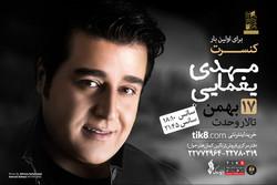 مهدی یغمایی در تالار وحدت کنسرت میدهد