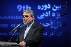 نهمین جایزه ادبی جلال آل احمد