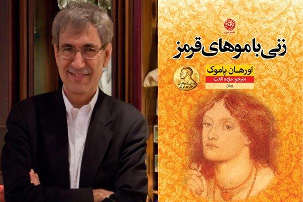 اورهان پاموک با «زنی با موهای قرمز» راهی ایران شد