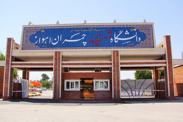 اعلام زمان ثبت نام وام ویژه دکتری دانشگاه شهید چمران اهواز