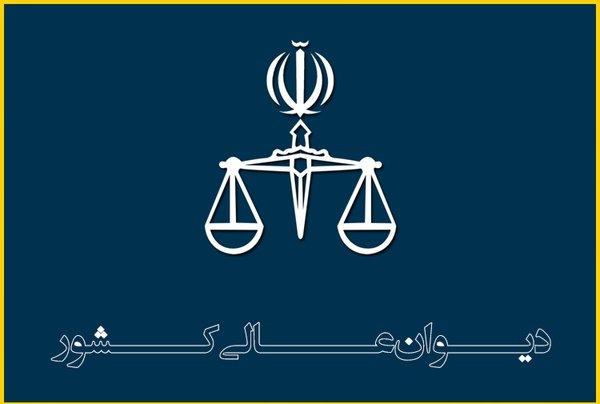 ارسال پرونده محمدعلی طاهری به دیوان عالی کشور