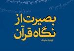 «بصیرت از نگاه قرآن» به کتابفروشیها رسید