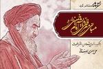 کتاب «مبانی معرفتی اندیشه امام خمینی(ره)» منتشر شد