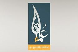 علماء البحرين: الانتخابات الصّورية المزيفة لم تعد تنطلي على أحد