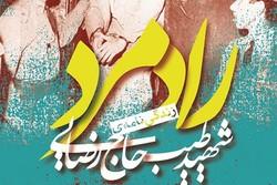 انتشار زندگینامه طیب حاجرضایی در کتاب «راد مرد»