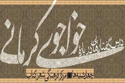 خواجوی کرمانی