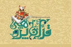 دومین نشست کتابخوان قرآن پژوهی
