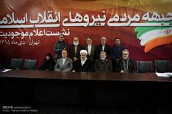 مراسم اعلام موجودیت جبهه مردمی نیروهای انقلاب اسلامی
