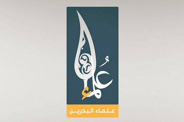 علماء البحرين وشعبها ينددون باستضافة النظام وفداً صهيونياً