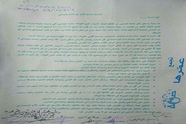 مبادرة مدنيّة في مضايا والزبداني بريف دمشق