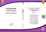 کتاب وقف اموال غیرمادی در حقوق ایران و فقه امامیه منتشر شد
