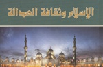 «اسلام و فرهنگ عدالت» و «بر آستان اهل بیت(ع)» منتشر می شود