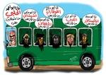 الإرهاب والباص الأخضر! (3)