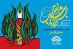 جزئیات برگزاری ششمین جشن شعر انقلاب/اهدای ۲۹ میلیون تومان جایزه