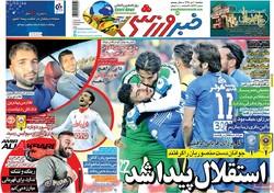 صفحه اول روزنامههای ورزشی ۶ دی ۹۵